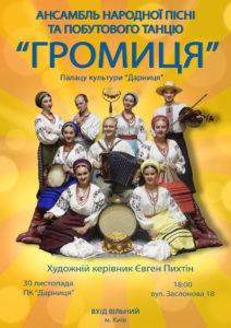 Громиця афіша на 30 листопада ПК Дарниця