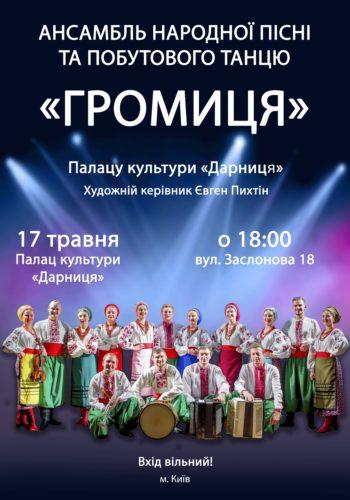 Громиця афіша 04.04.2019