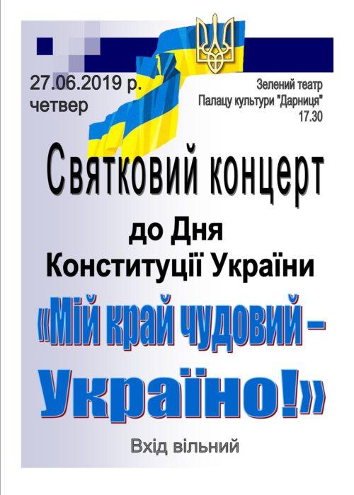 Конституція-2019
