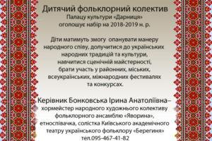 Реклама 2018_Фольклорний колектив Бонковської(з тел)