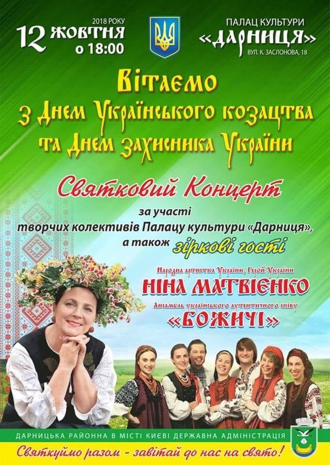 12 жовтня Матвієнко+Божичі