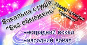 Дибка_Без обмежень_вокал_cr