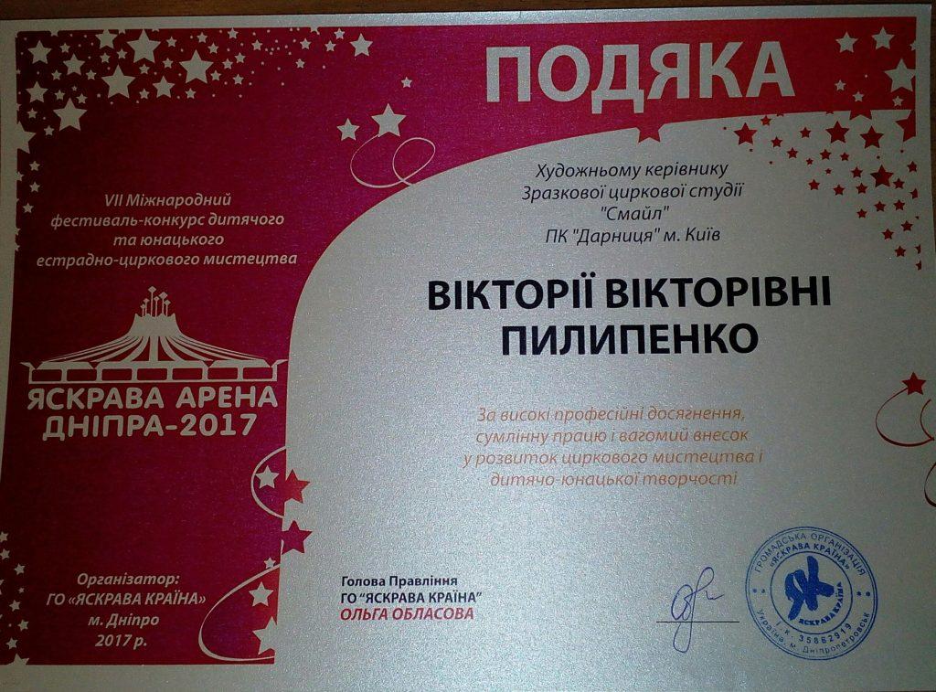 IMG_20171211_180205