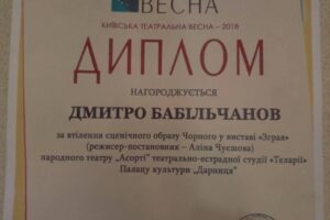 Дмитро Бабільчанов