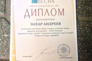 Захар Андреев