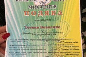 Темп Подяка Вовненко